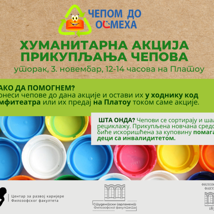Humanitarna akcija prikupljanja čepova